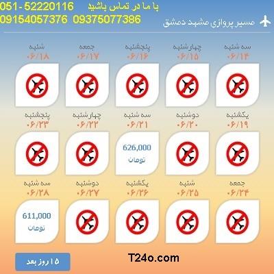خرید بلیط هواپیما مشهد به دمشق| 09154057376