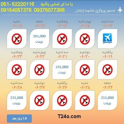 خرید بلیط هواپیما مشهد به زنجان  09154057376