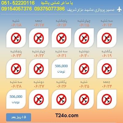 خرید بلیط هواپیما مشهد به مزارشریف  09154057376