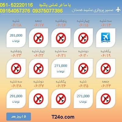 خرید بلیط هواپیما مشهد به همدان| 09154057376