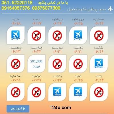 خرید بلیط هواپیما مشهد به اردبیل  09154057376