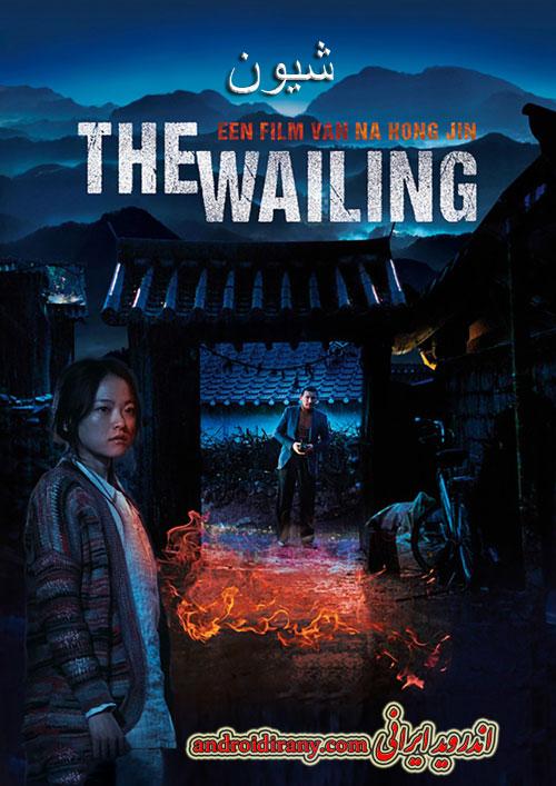دانلود فیلم دوبله فارسی شیون The Wailing 2016