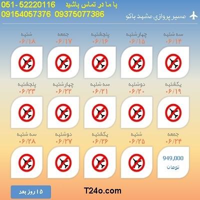خرید بلیط هواپیما مشهد به باکو| 09154057376