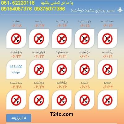 خرید بلیط هواپیما مشهد به دوشنبه| 09154057376