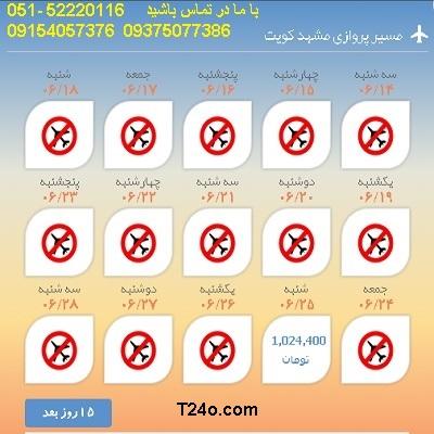 خرید بلیط هواپیما مشهد به کویت| 09154057376