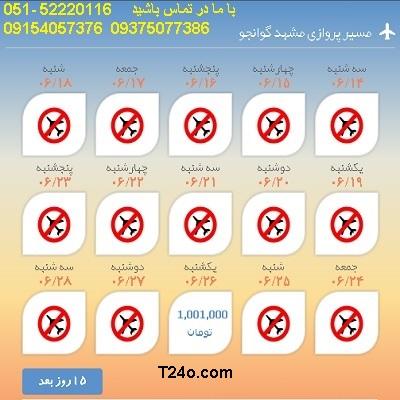 خرید بلیط هواپیما مشهد به گوانجو| 09154057376