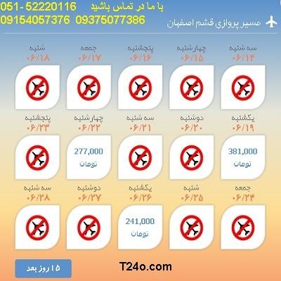 خرید بلیط هواپیما قشم به اصفهان| 09154057376