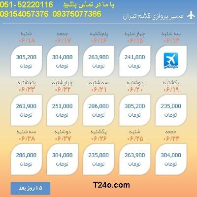 خرید بلیط هواپیما قشم به تهران| 09154057376