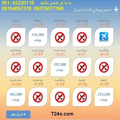خرید بلیط هواپیما قشم به شیراز| 09154057376