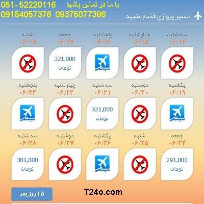 خرید بلیط هواپیما قشم به مشهد| 09154057376