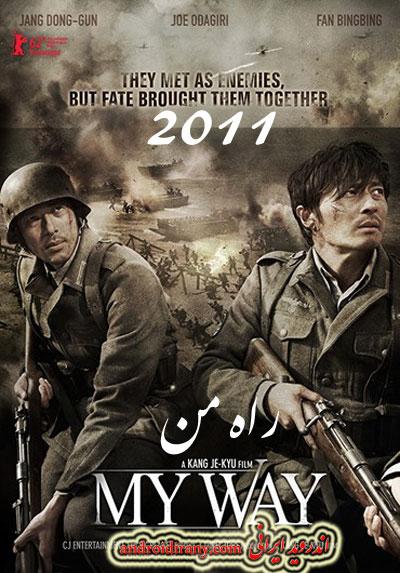 دانلود فیلم دوبله فارسی راه من My Way 2011
