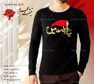 تیشرت محرم طرح پرچم خونین / فروشگاه / تخفیف / حراجی