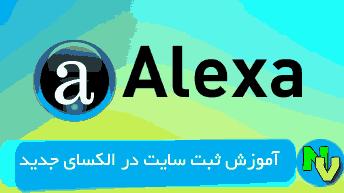 آموزش ثبت سایت در الکسا