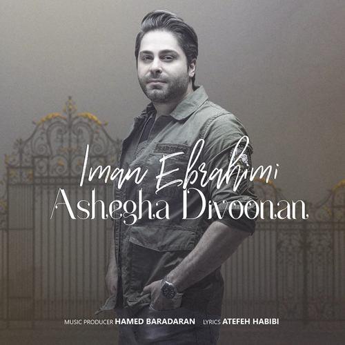 دانلود آهنگ جدید ایمان ابراهیمی با نام عاشقا دیوونن