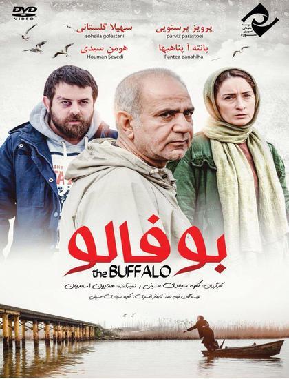 دانلود فیلم ایرانی جدید بوفالو