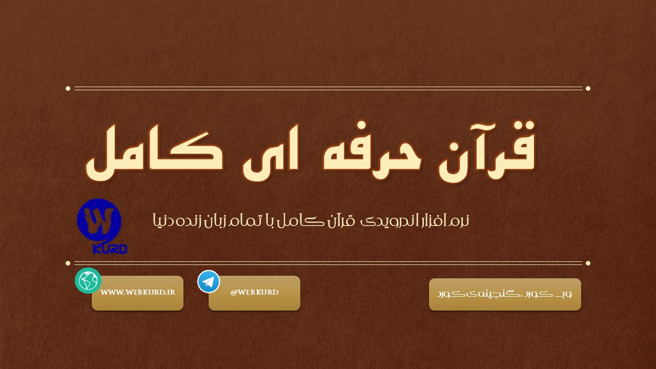 دانلود نرم افزار قرآن کاملا حرفه ای با تمامی زبان