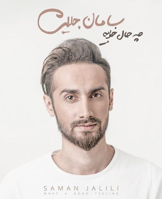 سامان جلیلی آلبوم چه حال خوبیه