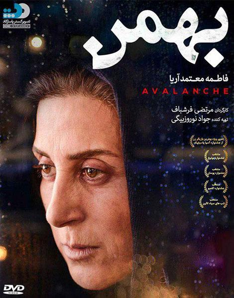 """دانلود فیلم سینمایی """"بهمن"""" با کیفیت عالی"""