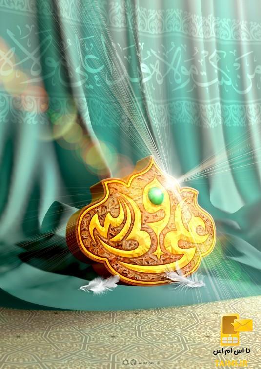 اس ام اس تبریک عید سعید غدیر خم