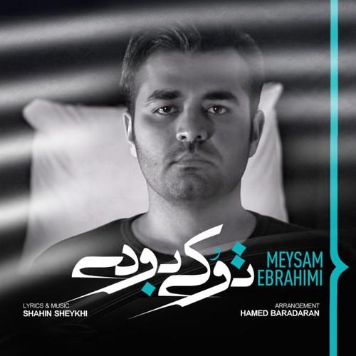 دانلود آهنگ تو کی بودی میثم ابراهیمی