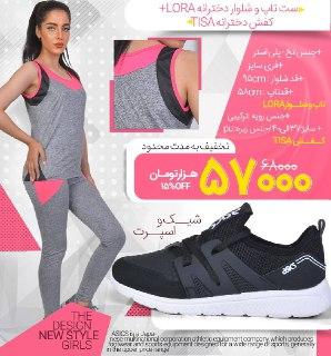فروش ست تاپ و شلوارLORA+كفش TISA / لباس زنانه ، دخترانه ، حراجی ، پاساژ ، فروشگاه