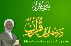 درسهایی از قرآن موضوع : غدیر خم در قرآن