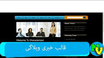 قالب خبری برای سایت