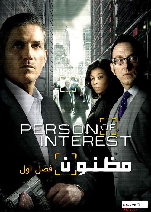 دانلود سریال مظنون Person of Interest با دوبله فارسی