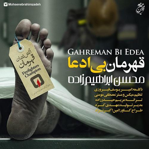 دانلود آهنگ جدید محسن ابراهیم زاده بنام قهرمان بی ادعا