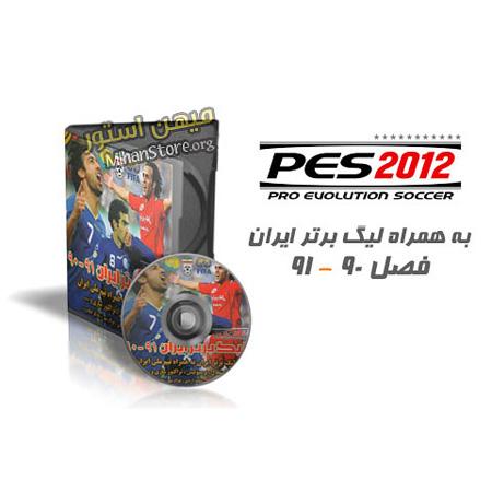 خرید سی دی بازی PES 2012 همراه با لیگ برتر ایران برای pc