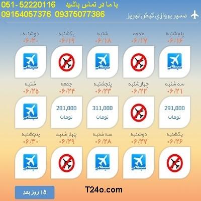 خرید بلیط هواپیما کیش به تبریز| 09154057376