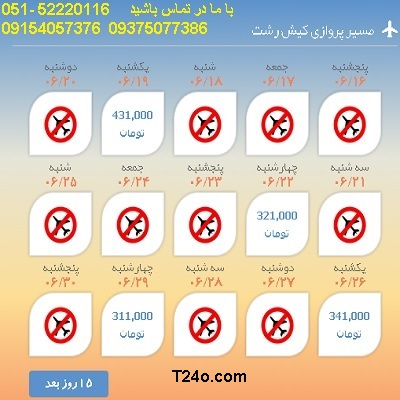 خرید بلیط هواپیما کیش به رشت  09154057376
