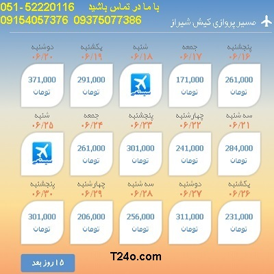 خرید بلیط هواپیما کیش به شیراز| 09154057376