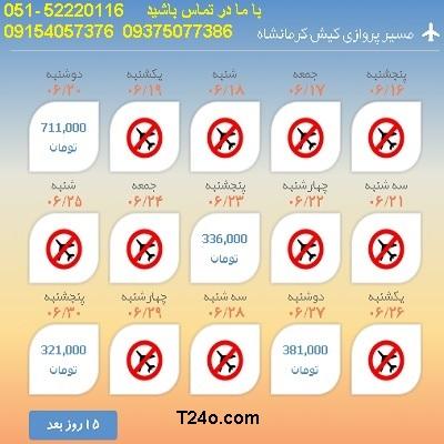 خرید بلیط هواپیما کیش به کرمانشاه| 09154057376