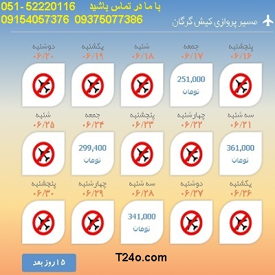 خرید بلیط هواپیما کیش به گرگان| 09154057376