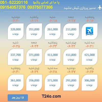 خرید بلیط هواپیما کیش به مشهد| 09154057376