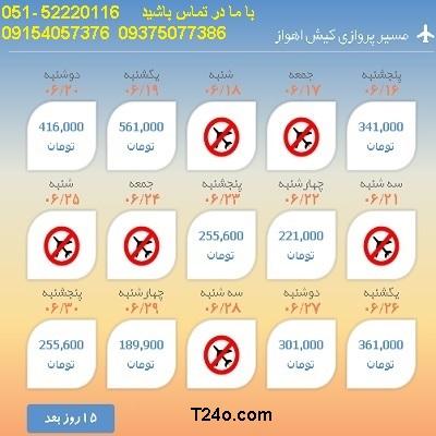 خرید بلیط هواپیما کیش به اهواز| 09154057376