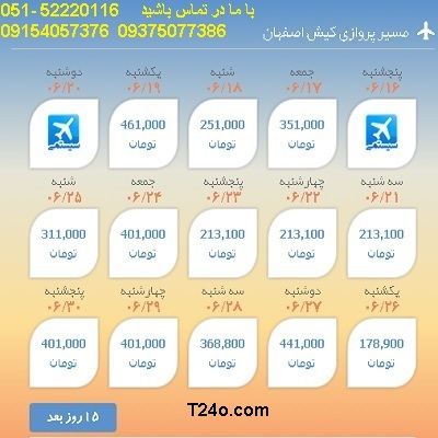 خرید بلیط هواپیما کیش به اصفهان  09154057376