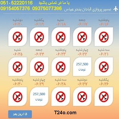 خرید بلیط هواپیما آبادان به بندرعباس  09154057376
