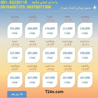 خرید بلیط هواپیما آبادان به تهران| 09154057376
