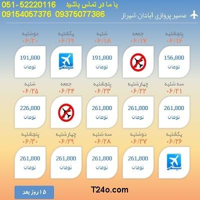 خرید بلیط هواپیما آبادان به شیراز| 09154057376