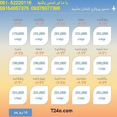 خرید بلیط هواپیما آبادان به مشهد| 09154057376