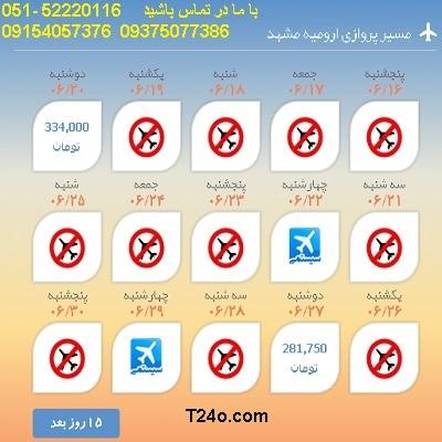 خرید بلیط هواپیما ارومیه به مشهد| 09154057376
