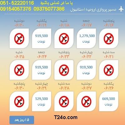 خرید بلیط هواپیما ارومیه به استانبول| 09154057376