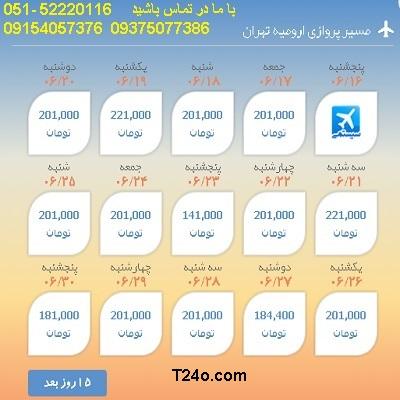 خرید بلیط هواپیما ارومیه به تهران| 09154057376