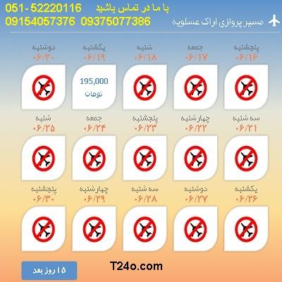 خرید بلیط هواپیما اراک به عسلویه| 09154057376