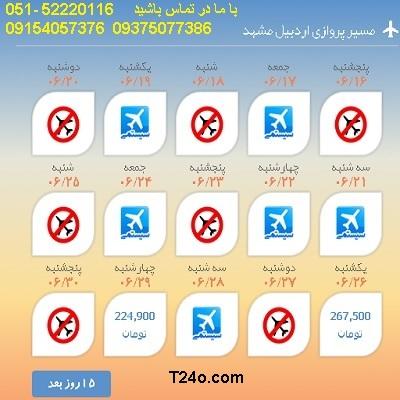 خرید بلیط هواپیما اردبیل به مشهد| 09154057376