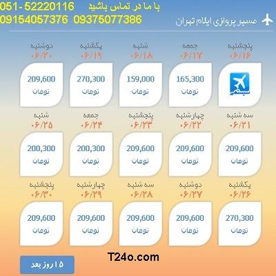 خرید بلیط هواپیما ایلام به تهران| 09154057376