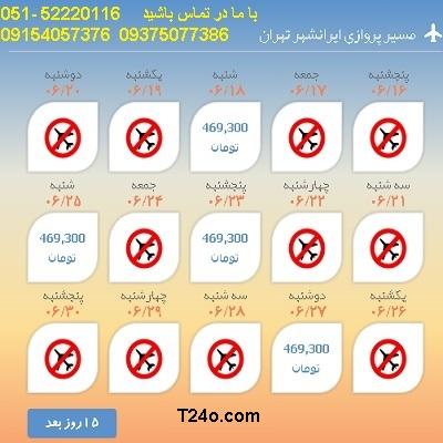 خرید بلیط هواپیما ایرانشهر به تهران| 09154057376