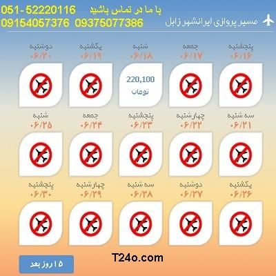 خرید بلیط هواپیما ایرانشهر به زابل| 09154057376